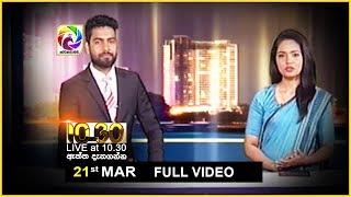 Video Live at 10.30 News вАУ 2019.03.21 MP3, 3GP, MP4, WEBM, AVI, FLV Maret 2019