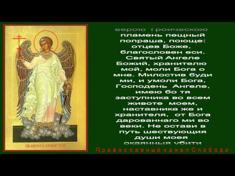 Канон ко пресвятой богородице и ангелу хранителю