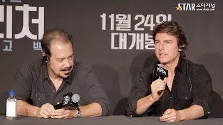 스타영상 Tom Cruise Jack Reacher Never Go Back Press Conference In Seoul