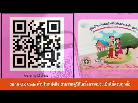 VDO สาธิตการ Scan QR Code การใช้คู่มือเฝ้าระวังและส่งเสริมพัฒนาการเด็กปฐมวัย (DSPM)