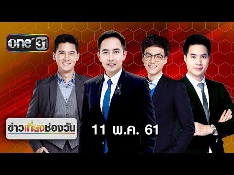 ข่าวเที่ยงช่องวัน | highlight | 11 พฤษภาคม 2561 | ข่าวช่องวัน | ช่อง one31