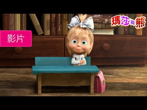 瑪莎與熊 -  第11集/開學日