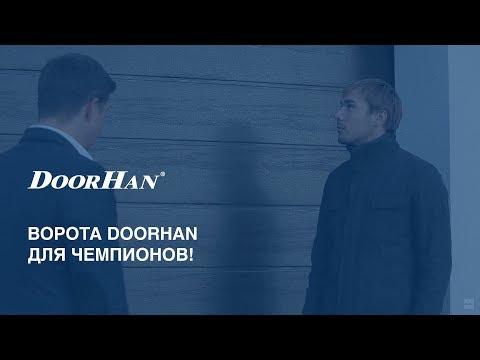 Ворота DoorHan для чемпионов!