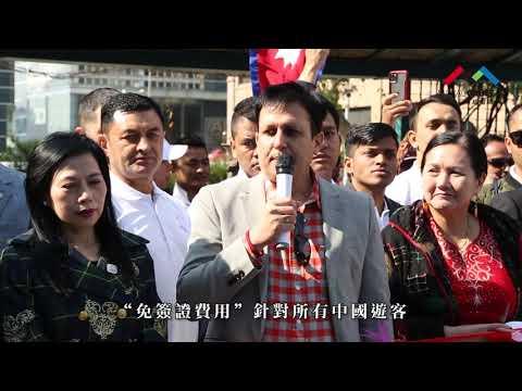 """小城大事2020尼泊爾旅遊年""""冀吸 ..."""
