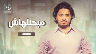 Moustafa Hagag - Mabahenelhash | مصطفي حجاج - مبحنلهاش