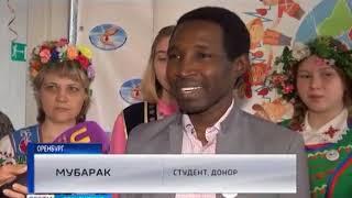Национальный День донора крови 2018 Оренбург - Репортаж ГТРК