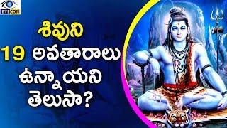 శివుడు యొక్క 19 అవతారాలు  19 avatars of Lord Shiva  Eyeconfacts