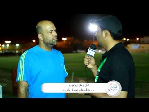 الرسالة الثانية لبطولة جامعة المجمعة الصيفية الأولى لكرة القدم