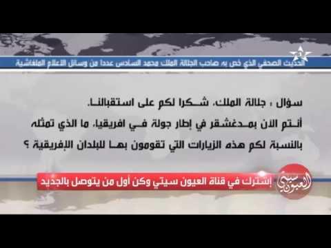 قناة صدى مصر.. صاحب الجلالة الملك محمد السادس الي وسائل الإعلام الملغاشية