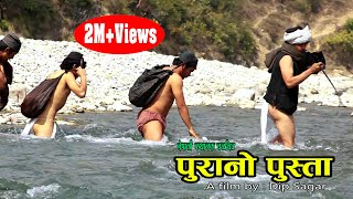Video Purano Pusta | New Nepali full movie 2018 / 2075 | Sher Bdr Gurung | Biraj Bista | Dev Nepal HD MP3, 3GP, MP4, WEBM, AVI, FLV April 2018