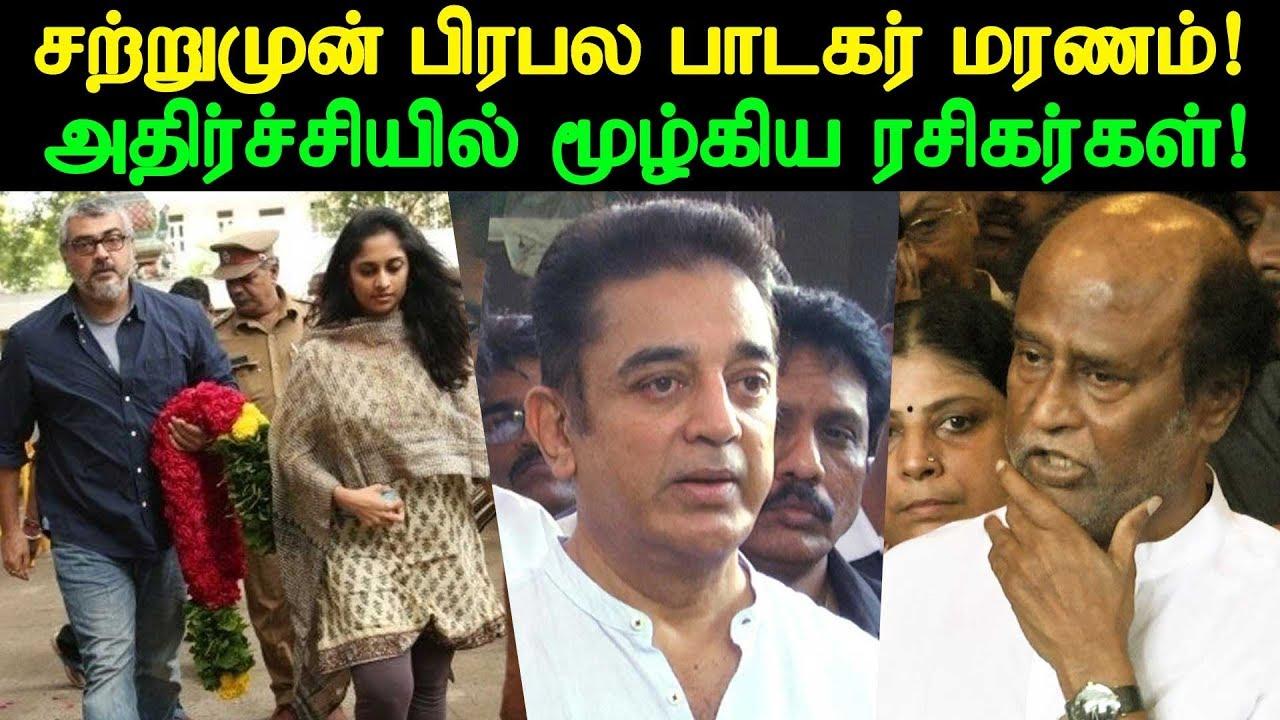 சற்றுமுன் பிரபல பாடகர் மரணம் அதிர்ச்சியில் மூழ்கிய ரசிகர்கள் | Tamil Cinema News | Kollywood News