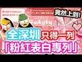 Download Lagu [Poor travel深圳] 我地竟然上左呢個!全深圳只得一列「粉紅表白專列」!Shenzhen Travel 2017 Mp3 Free