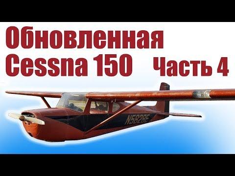 Cessna 150 из потолочки. Обновленный вариант. Часть 4 | Хобби Остров.рф (видео)