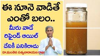 Benefits Of Ganuga Oils Cold Pressed Groundnut Oil | Refined Oil | Dr Manthena Satyanarayana Raju