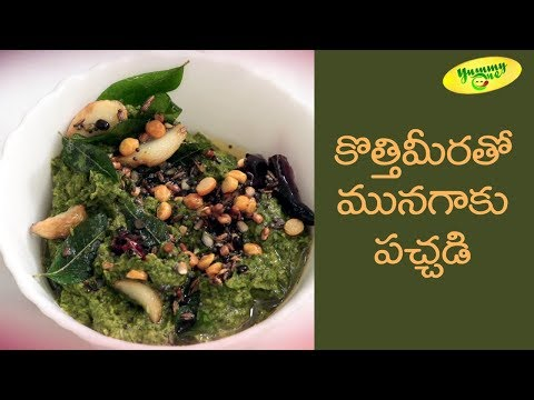 How To Make Munagaku pachadi with Kothimira | Munagaku Pachadi Recipe | TeluguOne Food