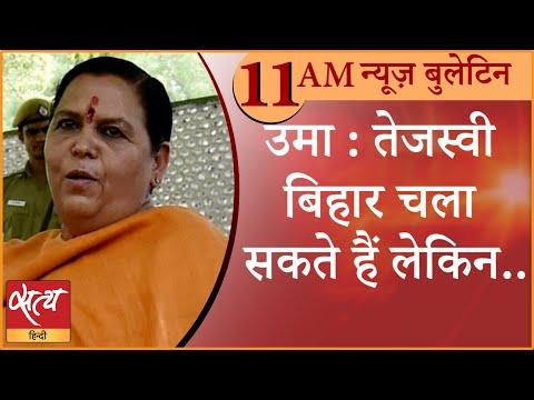 Satya Hindi News Bulletin। सत्य हिंदी समाचार बुलेटिन। 12 नवम्बर, सुबह तक की ख़बरें