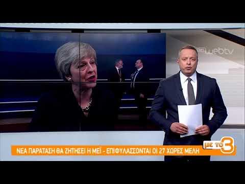 Τίτλοι Ειδήσεων ΕΡΤ3 18.00 | 10/04/2019 | ΕΡΤ