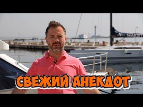 Свежие одесские анекдоты Анекдот про диету (21.05.2018) - DomaVideo.Ru