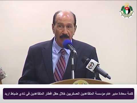 افطار المتقاعدين العسكريين في نادي ضباط اربد