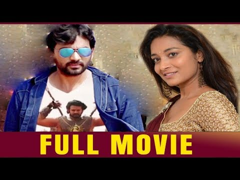 Tempt Ravi Telugu Latest Full Movie | Abhishek Reddy Pachipala | Bhanu Sree | Movie Express