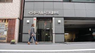 Language Schools in Japan (Q&A with Go! Go! Nihon!)