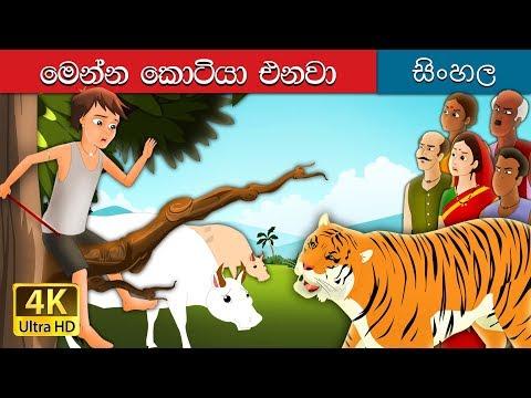 ටයිගර් එනවා   Sinhala Cartoon   Sinhala Fairy Tales