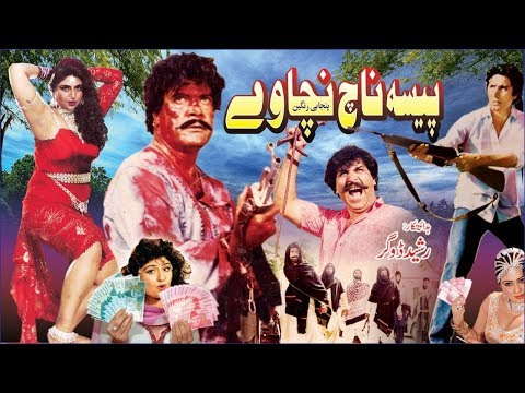 PAISA NAACH NACHAVAY (1990) - SULTAN RAHI, ANJUMAN, JAVED SHEIKH - OFFICIAL PAKISTANI MOVIE