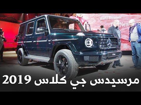 العرب اليوم - شاهد: مرسيدس جي كلاس 2019 الشكل الجديد + المواصفات والأسعار