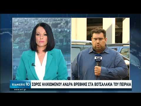 Εντοπίστηκε σορός ηλικιωμένου στην παραλία Βοτσαλάκια στον Πειραιά | 08/07/2020 | ΕΡΤ