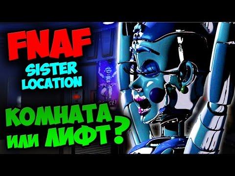 КОМНАТА или ЛИФТ??? | FNAF: SISTER LOCATION