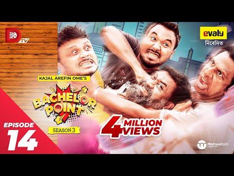 Bachelor Point | Season 3 | EPISODE- 14 | Kajal Arefin Ome | Dhruba Tv Drama Serial