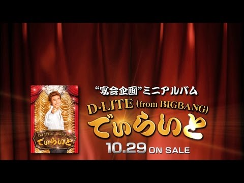 D-LITE - Mini AL 'でぃらいと' Trailer (トさんVer.)