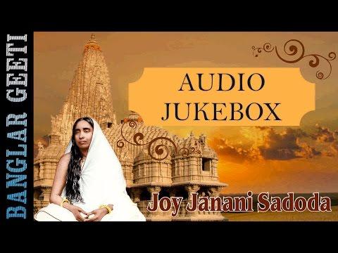 Video Bengali Sarda Maa Song | Joy Janani Sadoda | Choice International | AUDIO JUKEOX | Bengali Hit Songs download in MP3, 3GP, MP4, WEBM, AVI, FLV January 2017