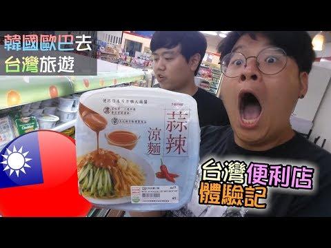 韓國歐巴去台灣旅遊! 台灣便利店裡面有很多神奇的食品!韓國歐巴的台灣便利店體驗記