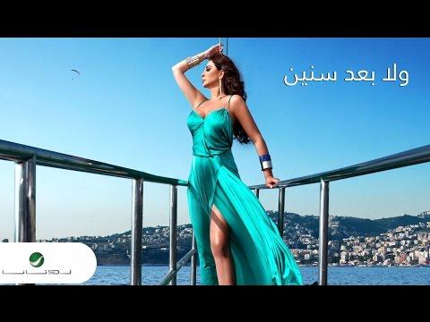 Elissa ... Wala Baad Senin - With Lyrics | إليسا ... ولا بعد سنين - بالكلمات