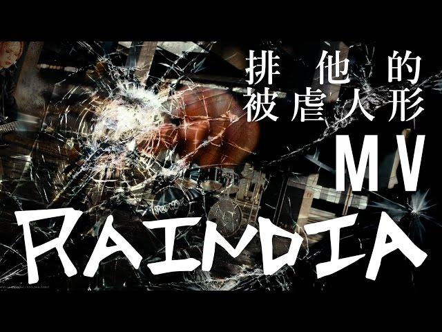 【2017年5月31日リリース】RAINDIA - 排他的被虐人形 MV FULL (Haitateki Higyakuningyo) from Ningen Shikkaku, EP