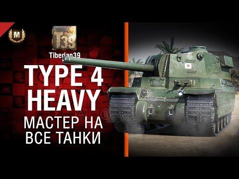 Мастер на все танки №115: Type 4 Heavy - от Tiberian39 [World of Tanks]