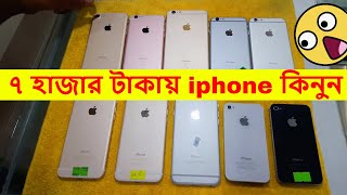 used iphone price in bangladesh | Buy Original iphone Cheap price in Dhaka | unbox bd