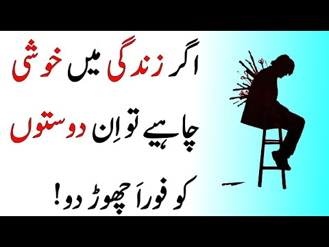 Quotes about friendship - Toxic Friends in Urdu Hindi - 7 Types of Friends That You Should  Avoid