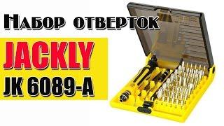 Набор отверток Jackly JK 6089-AОтличный набор за свои деньги, качественные биты и большой их выбор