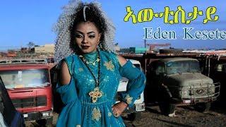 Video MSA - Eden Kesete - Awtistay   ኣውቲስታይ - New Eritrean Music 2018 - ( Official Music Video ) MP3, 3GP, MP4, WEBM, AVI, FLV September 2018