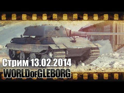 Стрим от 13.02.2014 - Лучшая поддержка войны (видео)