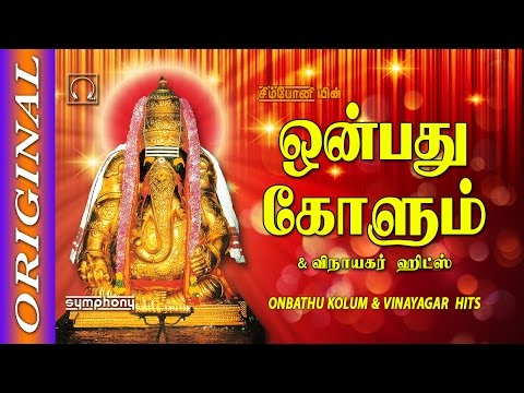Video Onbathu Kolum | Vinayagar Songs | Juke Box | Full Songs download in MP3, 3GP, MP4, WEBM, AVI, FLV January 2017