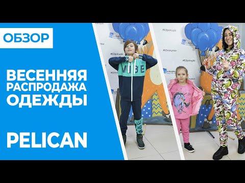 ОБЗОР одеждa для всей семьи PELICAN   Совместные покупки 63pokupki.ru видео