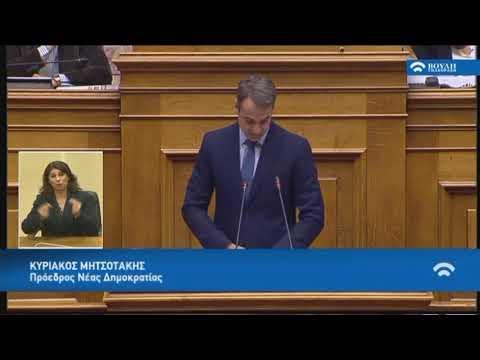 Κ.Μητσοτάκης (Πρόεδρος ΝΔ)(Κατάργηση των διατάξεων περί μείωσης των συντάξεων)(11/12/2018)