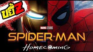 #SpiderManHomecoming #SpiderMan #ขยี้Z สุดยอดหนังจาก Marvel เรื่องล่าสุดที่จะทำให้ทุกคนประทับใจ Spider-Man: Homecoming เป็น Spidey ที่ดีที่สุดในตอนนี้!! **ระวังสปอย**ติดตามข่าวสารเกมจากพวกเราได้ที่Website : http://www.online-station.netFB : https://www.facebook.com/OnlineStationNetworkYoutube : http://www.youtube.com/user/OnlineStationShowใครที่ทำช่อง Youtube แล้วสนใจสมัครเข้าร่วมสังกัด Online Station คลิกที่นี่http://caster.os.co.thจำหน่ายบัตรเติมเกมออนไลน์ทุกเกมซื้อได้ตลอด 24 ชั่่วโมง http://shop.os.co.thสนใจติดต่อโฆษณา&สปอนเซอร์คุณ พารินทร์ วิไลจิตรโทร : 081-615-6965อีเมล์ : parin_wil@truecorp.co.thเว็บเกมส์ออนไลน์อันดับ 1 ของประเทศไทย รวมทุกข้อมูลข่าว Game Online จากทั่วโลก