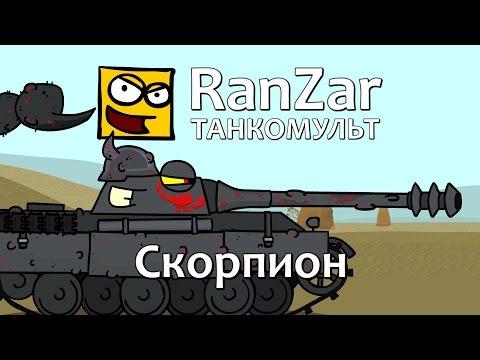 Танкомульт: Скорпион. Рандомные Зарисовки.