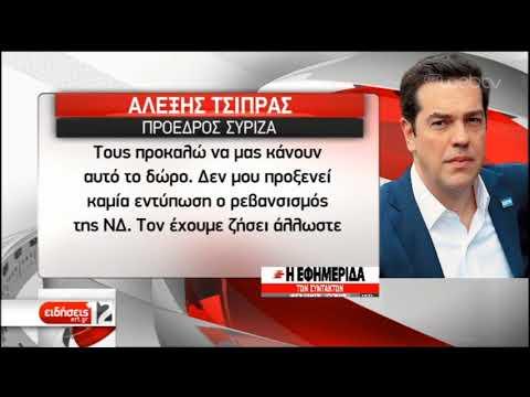 «Σαρώνουν το κράτος σαν λάφυρο»-Επίθεση Τσίπρα στην κυβέρνηση | 07/09/2019 | ΕΡΤ