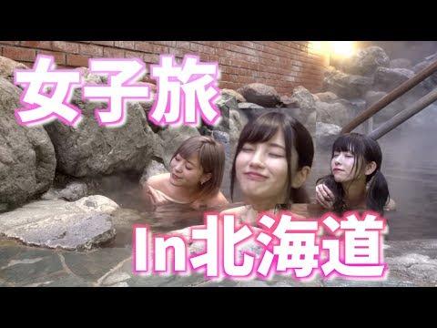 【温泉】女子3人で北海道に行ってきた〜〜〜【海鮮美味しい】