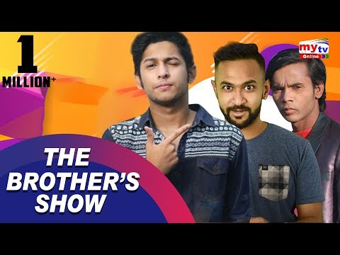 Video The Brothers Show |  Hero Alam | Tawhid Afridi | Asif Bin Azad | Ep: 01 | mytv download in MP3, 3GP, MP4, WEBM, AVI, FLV January 2017